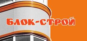 Фирма Блок-Строй