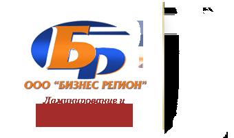 Фирма Бизнес-Регион