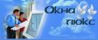 Фирма Окна Люкс