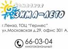 Фирма Зима-Лето, ООО