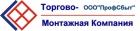 Фирма ПрофСбыт