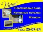 Фирма Victori